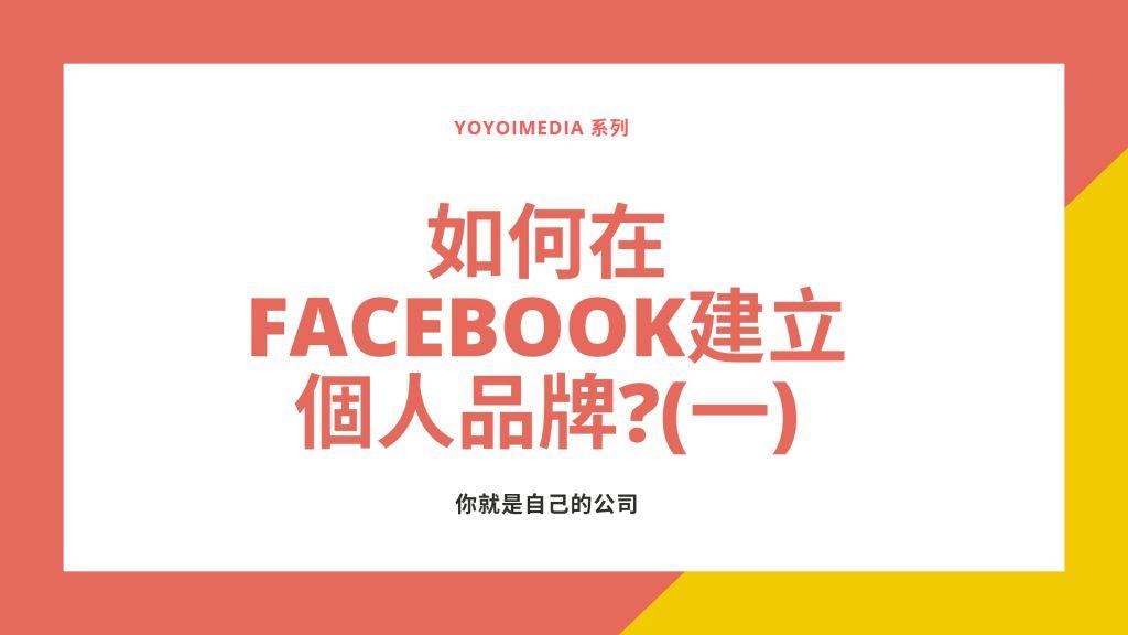 如何在Facebook建立自己的個人品牌(一)你就是公司