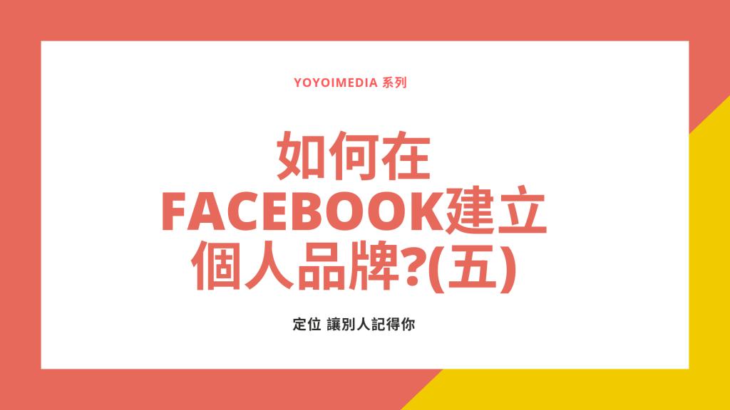 如何在 Facebook上經營個人品牌?(五) 定位讓別人記得你