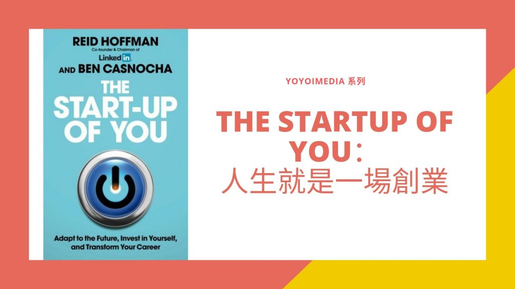 the startup of you:人生就是一場創業