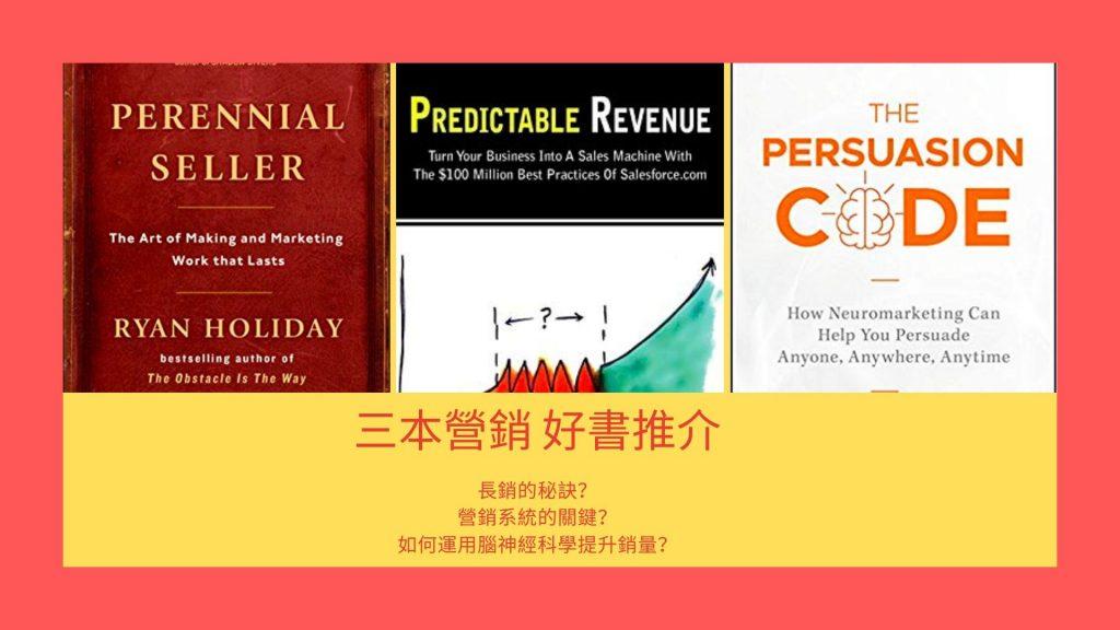 三本營銷好書推介