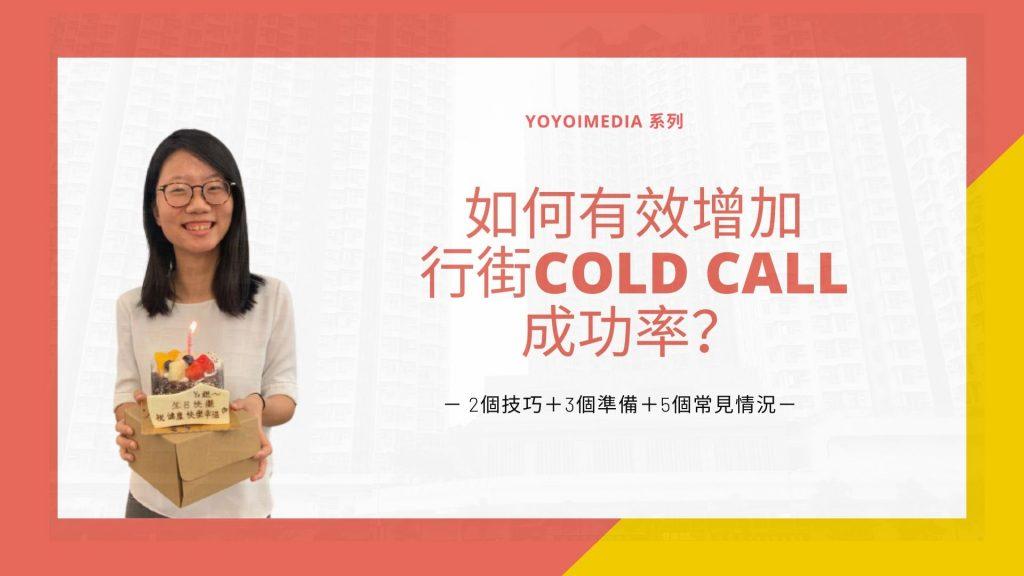 【行街Sales技巧】如何有效增加Cold Call成功率?跟你分享2個技巧+3個準備+5個常見情況