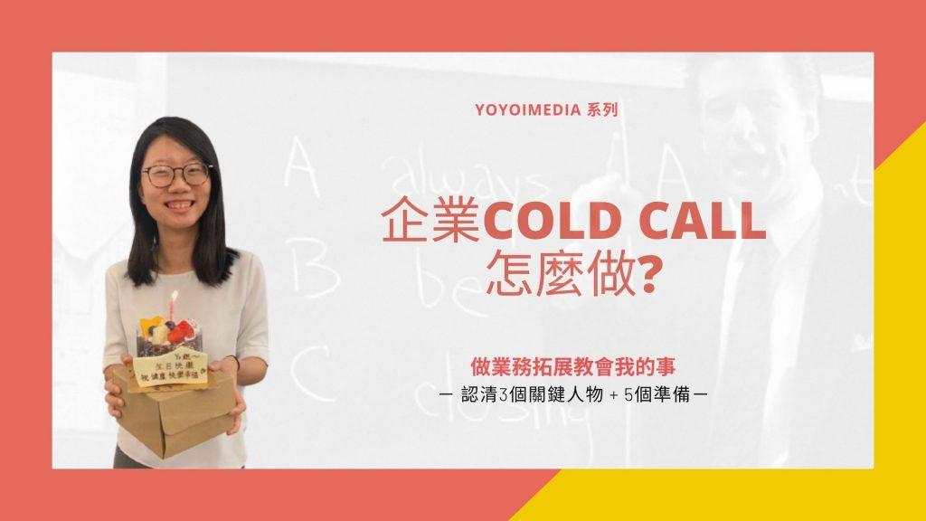 【企業Cold call怎麼做才有效? 】 認清3個關鍵人物+5個準備